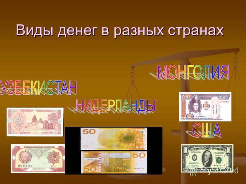 Виды денег в разных странах