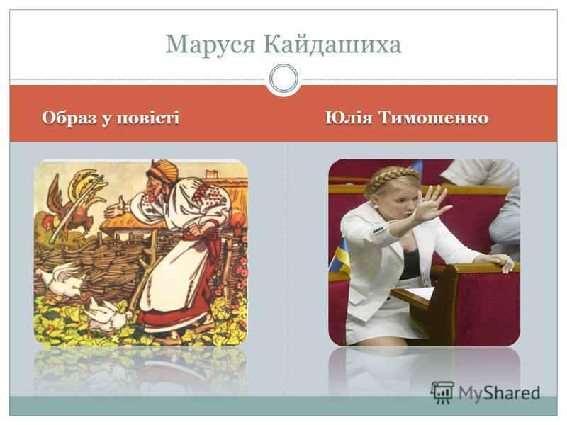 Образ у повісті Юлія Тимошенко Маруся Кайдашиха