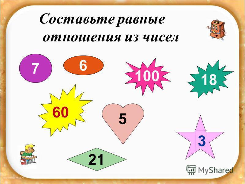 60 100 3 5 18 6 7 21 Составьте равные отношения из чисел