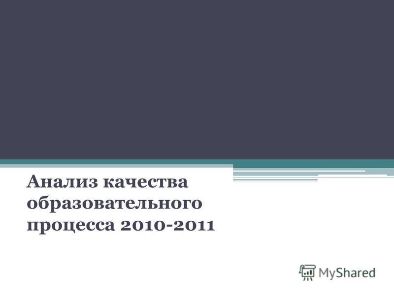 Анализ качества образовательного процесса 2010-2011