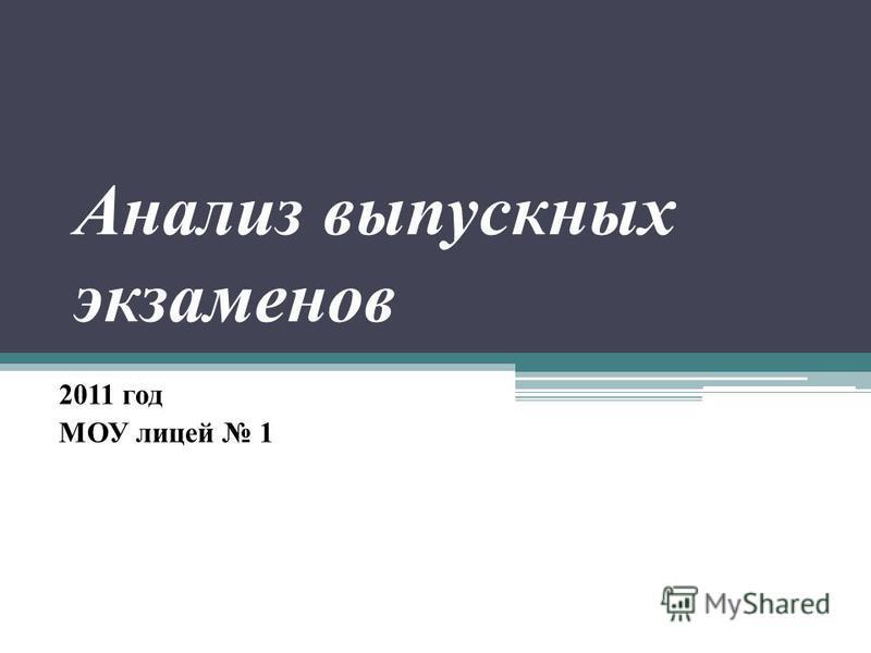 Анализ выпускных экзаменов 2011 год МОУ лицей 1