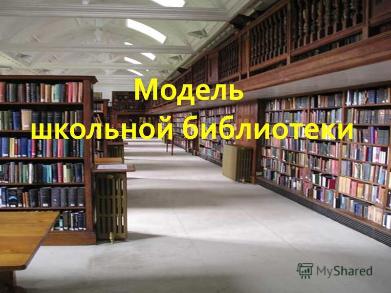 Модель школьной библиотеки
