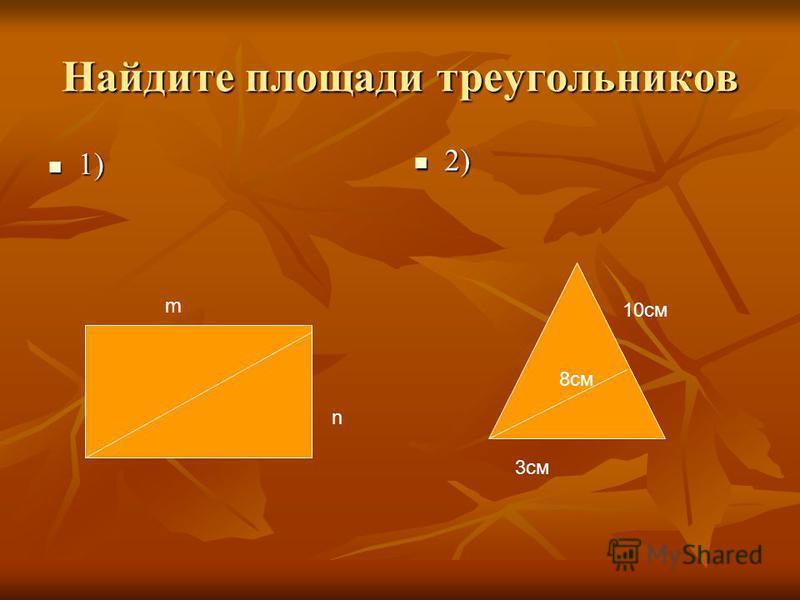 Найдите площади треугольников 1) 1) 2) 2) 3 см 8 см 10 см n m