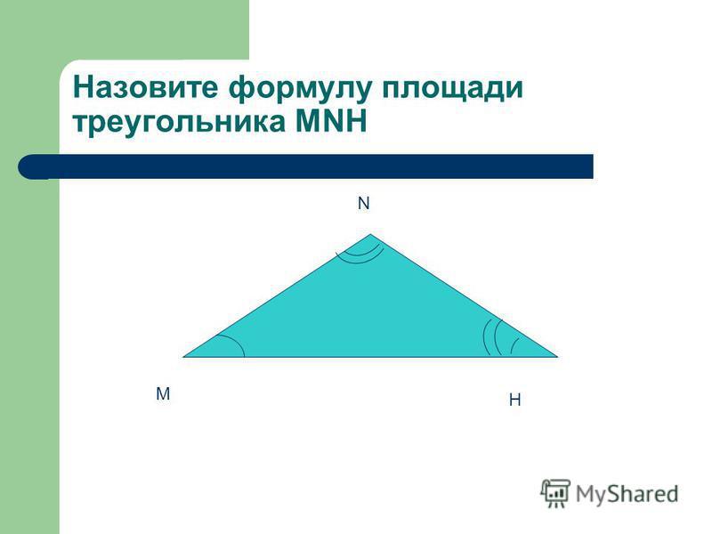 Назовите формулу площади треугольника MNH M N H