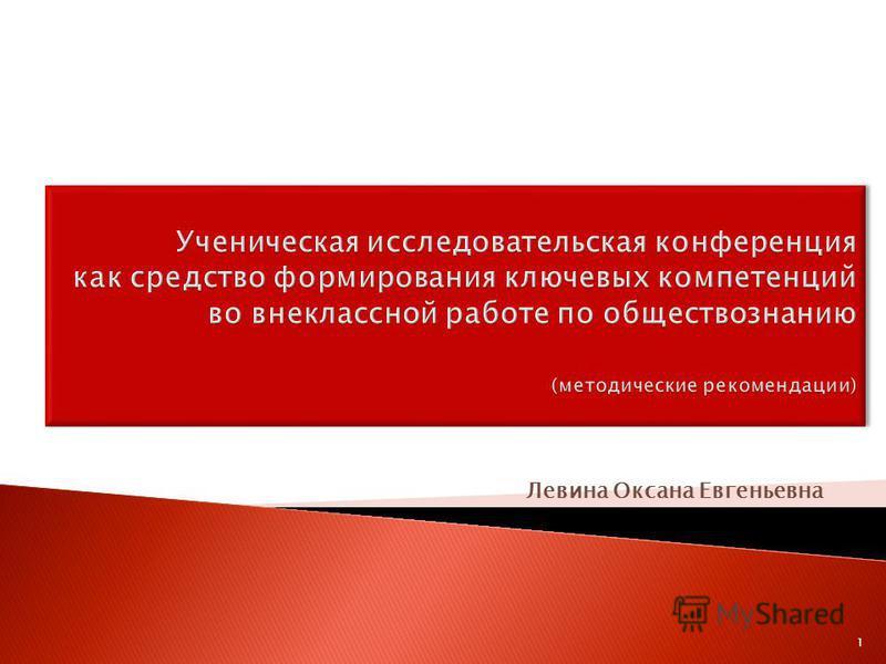 Левина Оксана Евгеньевна 1