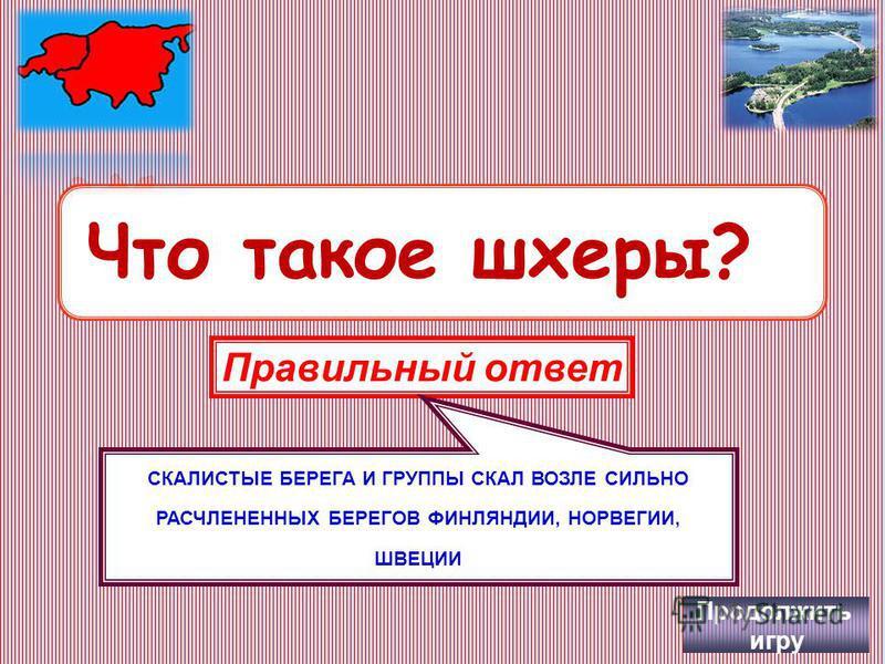 Назовите высшую точку Евразии и ее высотную отметку Продолжить игру Правильный ответ г. ДЖОМОЛУНГМА, 8848 м