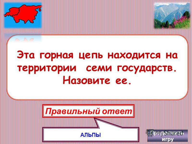 Какая река является крупнейшей в Евразии? Продолжить игру Правильный ответ ЯНЦЗЫ