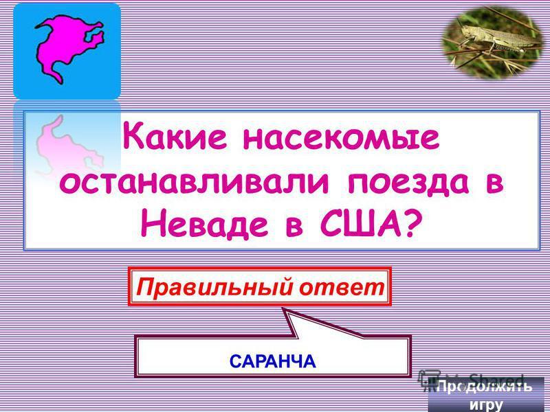 Назовите самую низкую точку материка Продолжить игру Правильный ответ ДОЛИНА СМЕРТИ, -86 м
