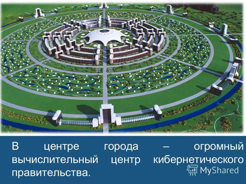 В центре города – огромный вычислительный центр кибернетического правительства.
