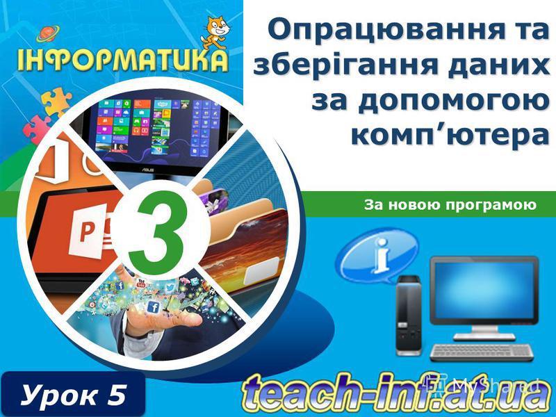 3 Опрацювання та зберігання даних за допомогою компютера За новою програмою Урок 5