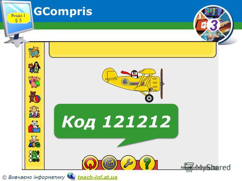 33 © Вивчаємо інформатику teach-inf.at.uateach-inf.at.ua GCompris Код 121212 Розділ 1 § 5