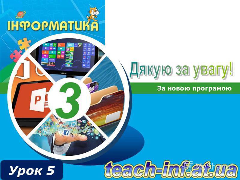 3 За новою програмою Урок 5