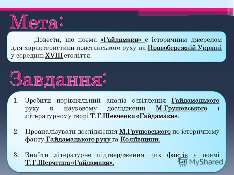 Довести, що поема «Гайдамаки» є історичним джерелом для характеристики повстанського руху на Правобережній Україні у середині XVIII століття. Довести, що поема «Гайдамаки» є історичним джерелом для характеристики повстанського руху на Правобережній У