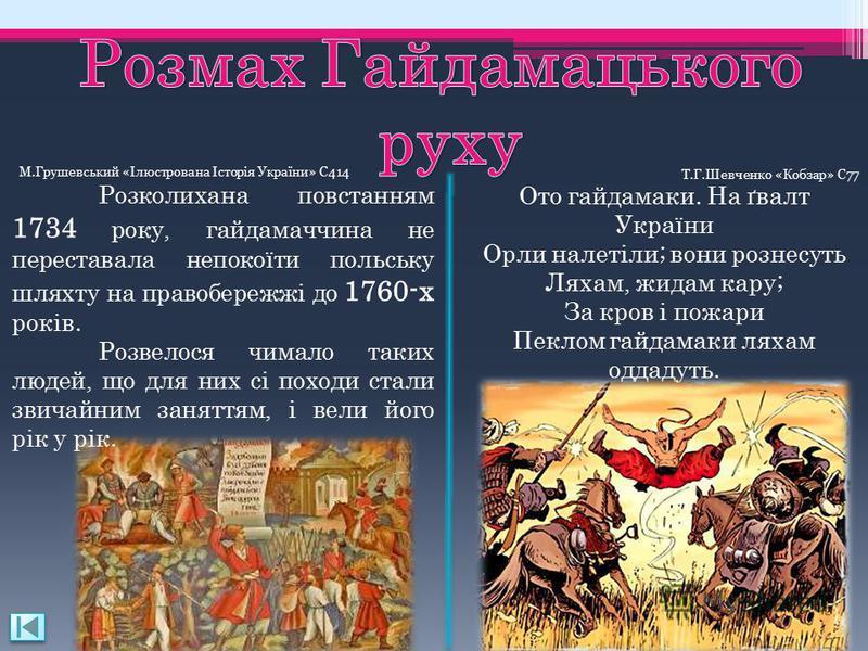Розколихана повстанням 1734 року, гайдамаччина не переставала непокоїти польську шляхту на правобережжі до 1760-х років. Розвелося чимало таких людей, що для них сі походи стали звичайним заняттям, і вели його рік у рік. Ото гайдамаки. На ґвалт Украї