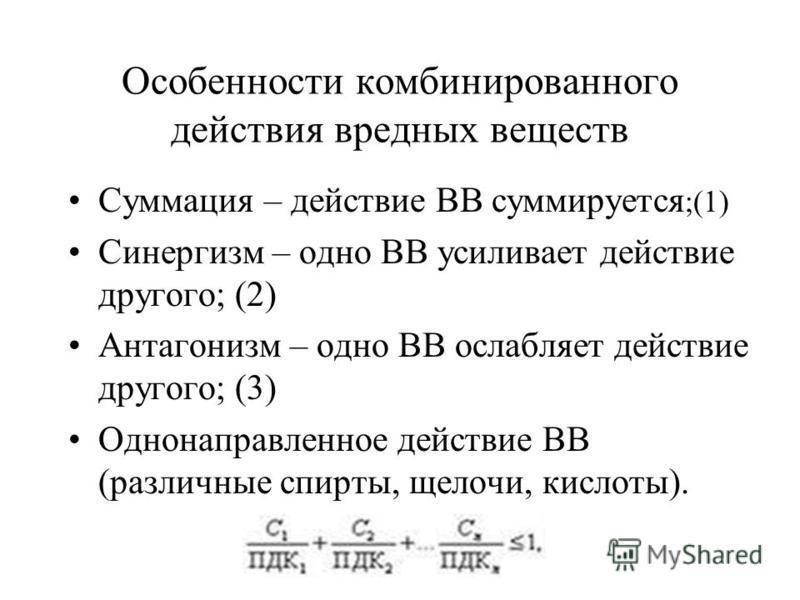 Таблица ПДК вредных газов и паров Наименование вещества ПДК мг/м ³ Наименование вещества ПДК мг/м ³ Аммиак 20Окись углерода 20 Ацетон 200Ртуть 0,01 Бензин 100Серная кислота 1 Озон 0,1Свинец 0,01