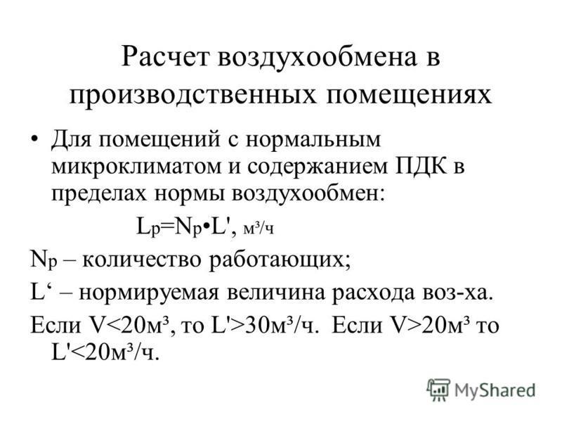 Разбавление вредных веществ до допустимых концентраций Количество воздуха L (м 3 /ч), которое надо подать в помещение для разбавления вредных веществ определяется по формуле: где G - количество выделяющихся вредных веществ, мг/ч; q ПДК - предельно до