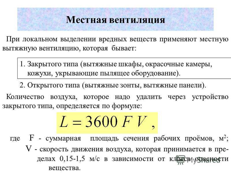 (продолжение) Объем воздуха, который требуется для удаления из помещения избыточной теплоты: L = Q изб / Сρ ( t выт – t прит ), м³/ч где С- удельная теплоемкость воздуха; ρ – плотность воздуха в помещении.