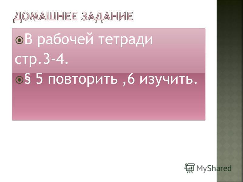 В рабочей тетради стр.3-4. § 5 повторить,6 изучить. В рабочей тетради стр.3-4. § 5 повторить,6 изучить.