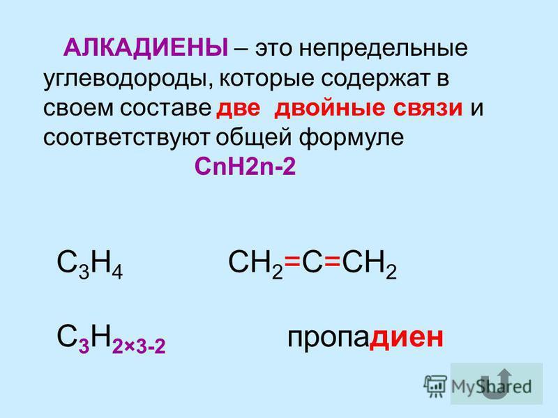 АЛКАДИЕНЫ – это непредельные углеводороды, которые содержат в своем составе две двойные связи и соответствуют общей формуле СnH2n-2 C 3 H 4 CH 2 =C=CH 2 С 3 Н 2×3-2 пропадине
