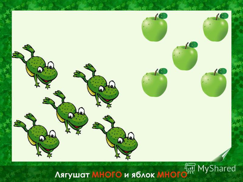 У каждого ЗЕЛЁНОГО лягушонка по одному ЗЕЛЁНОМУ яблоку