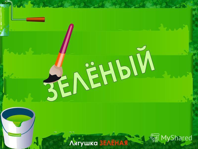 Лягушка ЗЕЛЁНАЯ