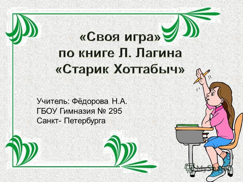 Учитель: Фёдорова Н.А. ГБОУ Гимназия 295 Санкт- Петербурга