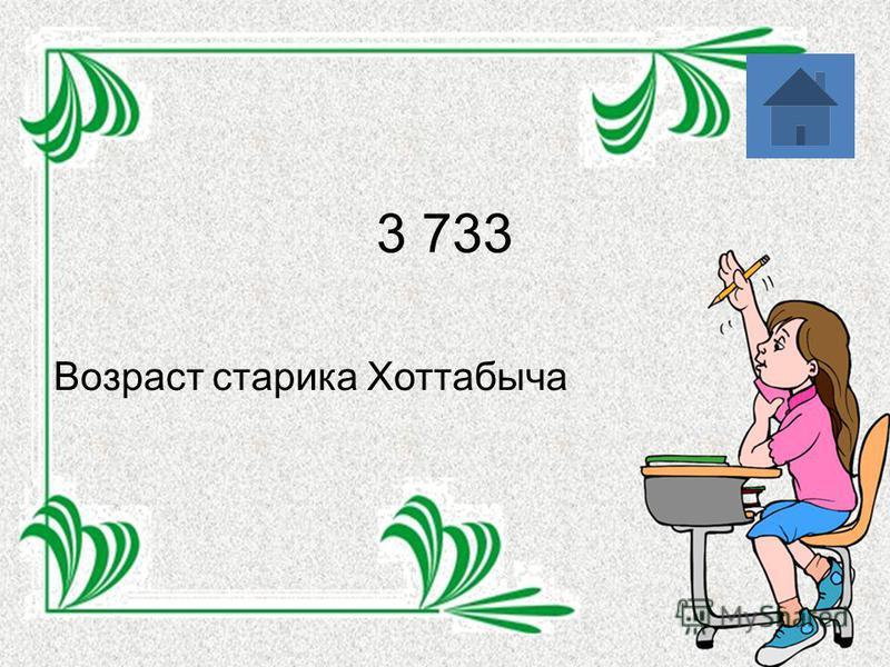 3 733 Возраст старика Хоттабыча