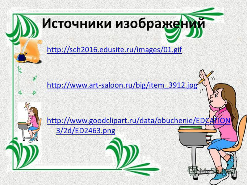 Источники изображений http://sch2016.edusite.ru/images/01. gif http://www.art-saloon.ru/big/item_3912. jpg http://www.goodclipart.ru/data/obuchenie/EDCATION 3/2d/ED2463.png