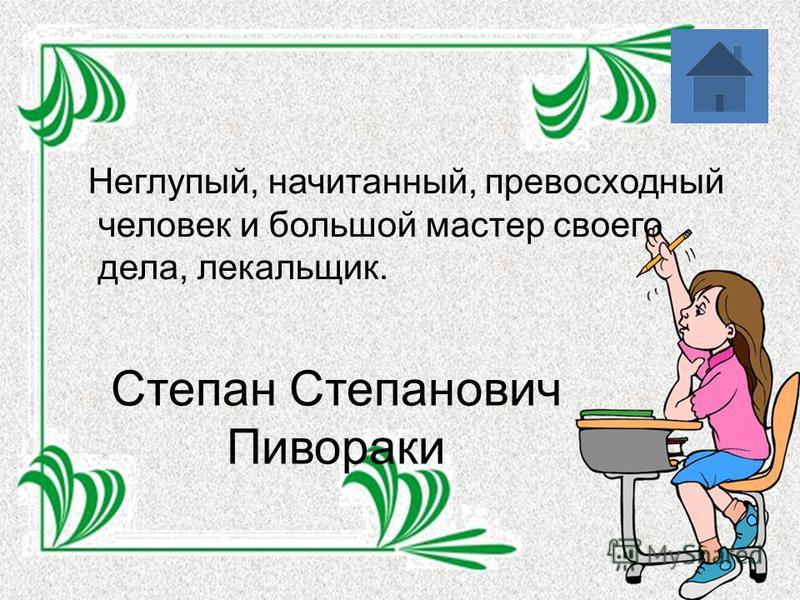 Степан Степанович Пивораки Неглупый, начитанный, превосходный человек и большой мастер своего дела, лекальщик.