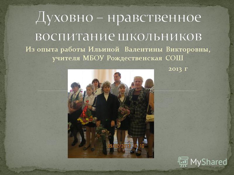 Из опыта работы Ильиной Валентины Викторовны, учителя МБОУ Рождественская СОШ 2013 г