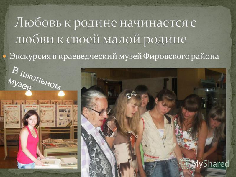 Экскурсия в краеведческий музей Фировского района В школьном музее