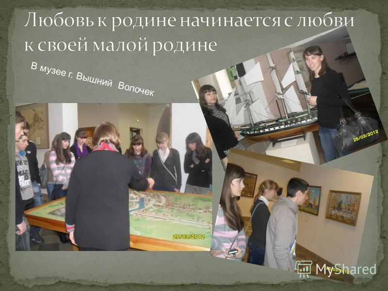 В музее г. Вышний Волочек