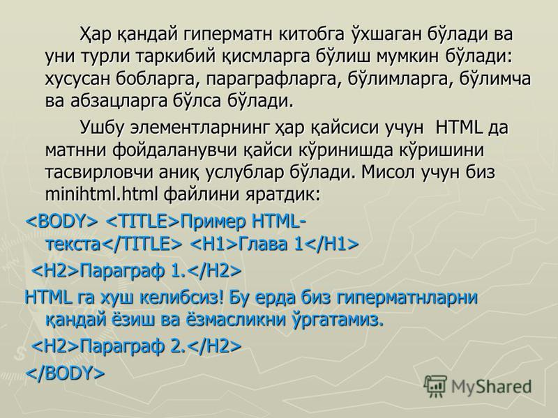 Ҳар қандай гиперматн китобга ўхшаган бўлади ва уни турли таркибий қисмларга бўлиш мумкин бўлади: хусусан бобларга, параграфларга, бўлимларга, бўлимча ва абзацларга бўлса бўлади. Ушбу элементларнинг ҳар қайсиси учун HTML да матнни фойдаланувчи қайси к