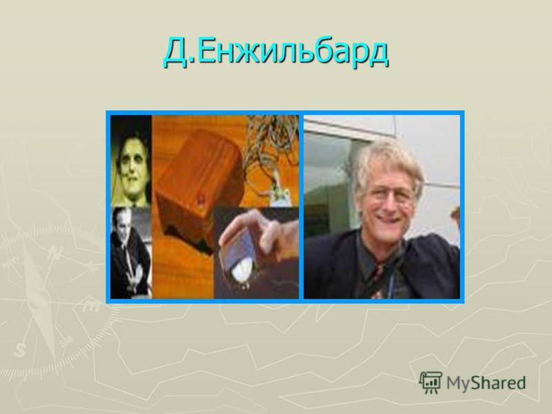 Д.Енжильбард