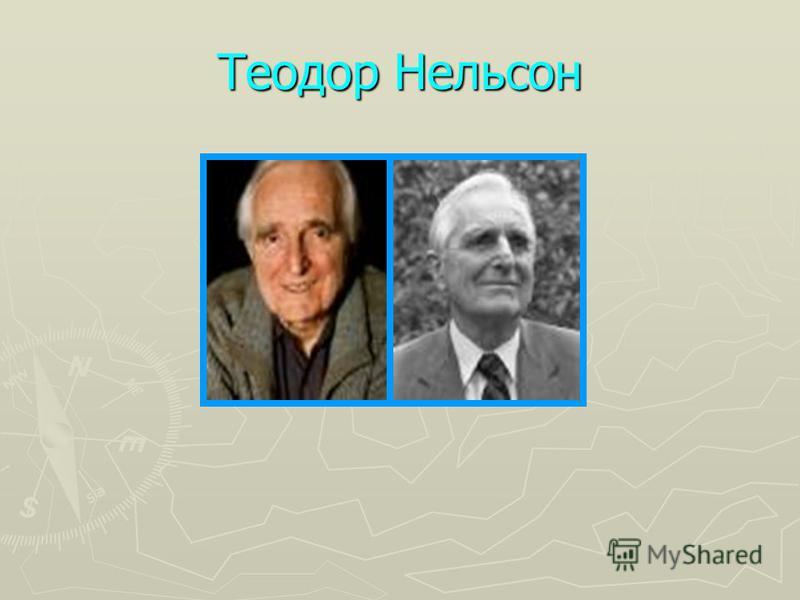 Теодор Нельсон
