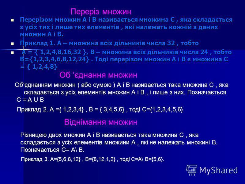 Перерізом множин А і В називається множина С, яка складається з усіх тих і лише тих елементів, які належать кожній з даних множин А і В. Перерізом множин А і В називається множина С, яка складається з усіх тих і лише тих елементів, які належать кожні