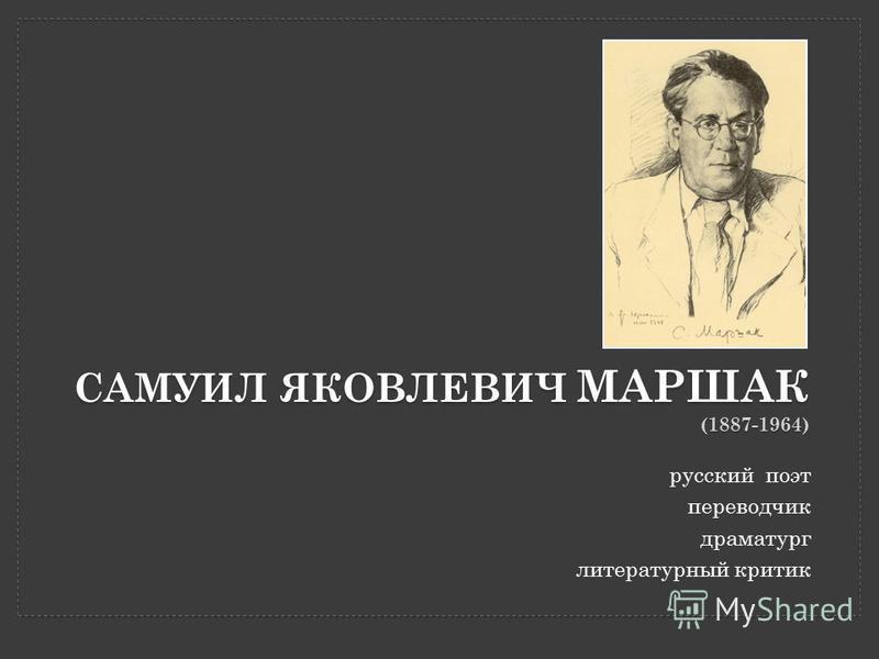 САМУИЛ ЯКОВЛЕВИЧ МАРШАК (1887-1964) русский поэт переводчик драматург литературный критик