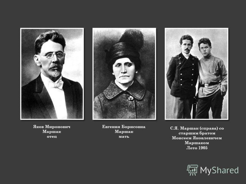 Яков Миронович Маршак отец Евгения Борисовна Маршак мать С.Я. Маршак (справа) со старшим братом Моисеем Яковлевичем Маршаком Лето 1905