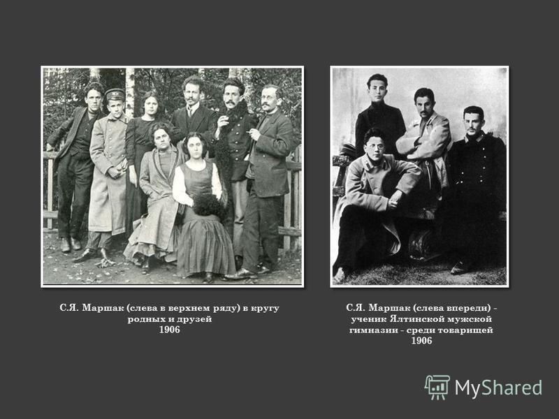 С.Я. Маршак (слева в верхнем ряду) в кругу родных и друзей 1906 С.Я. Маршак (слева впереди) - ученик Ялтинской мужской гимназии - среди товарищей 1906