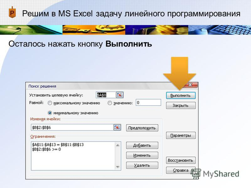 Решим в MS Excel задачу линейного программирования Осталось нажать кнопку Выполнить