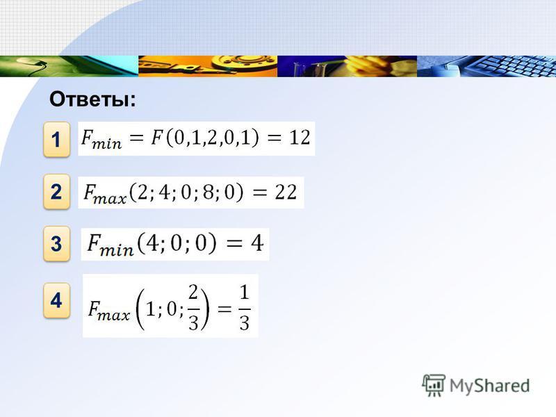 Ответы: 1 1 2 2 3 3 4 4
