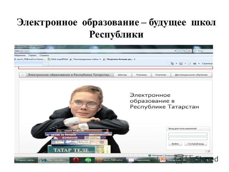 Электронное образование – будущее школ Республики