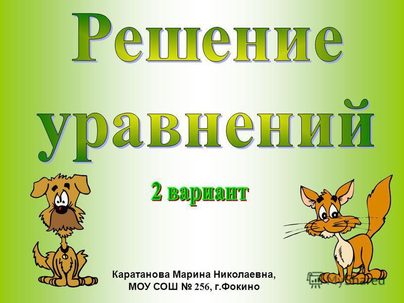 Каратанова Марина Николаевна, МОУ СОШ 256, г. Фокино