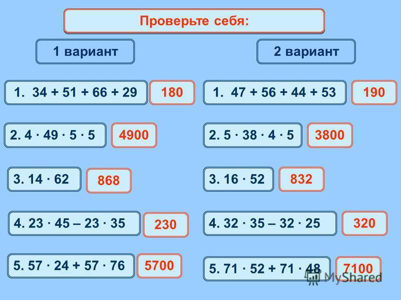 1 вариант 2 вариант Математический диктант 1. 34 + 51 + 66 + 291801. 47 + 56 + 44 + 53190 2. 4 · 49 · 5 · 52. 5 · 38 · 4 · 5 3. 14 · 623. 16 · 52 4. 23 · 45 – 23 · 354. 32 · 35 – 32 · 25 5. 57 · 24 + 57 · 76 5. 71 · 52 + 71 · 48 49003800 868 832 230
