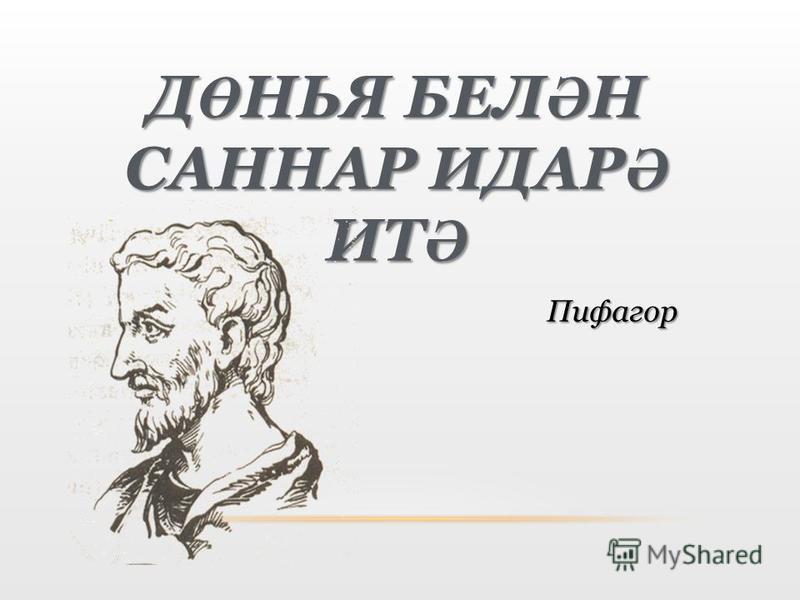 ДӨНЬЯ БЕЛӘН САННАР ИДАРӘ ИТӘ Пифагор