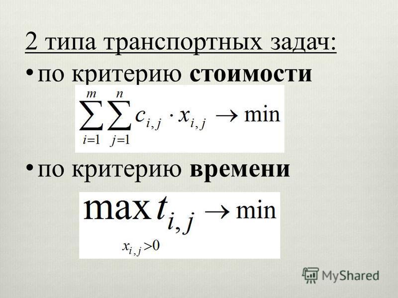 2 типа транспортных задач: по критерию стоимости по критерию времени