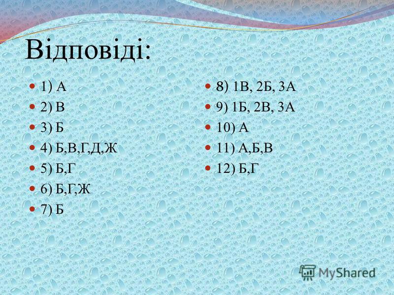 Відповіді: 1 ) А 2) В 3) Б 4) Б,В,Г,Д,Ж 5) Б,Г 6) Б,Г,Ж 7) Б 8) 1В, 2Б, 3А 9) 1Б, 2В, 3А 10) А 11) А,Б,В 12) Б,Г