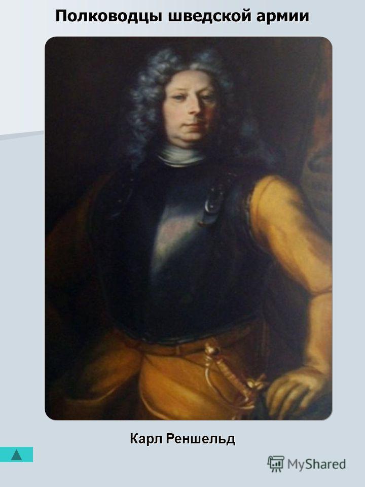 Полководцы шведской армии Карл Реншельд