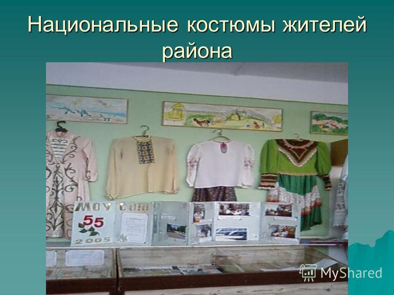 Национальные костюмы жителей района