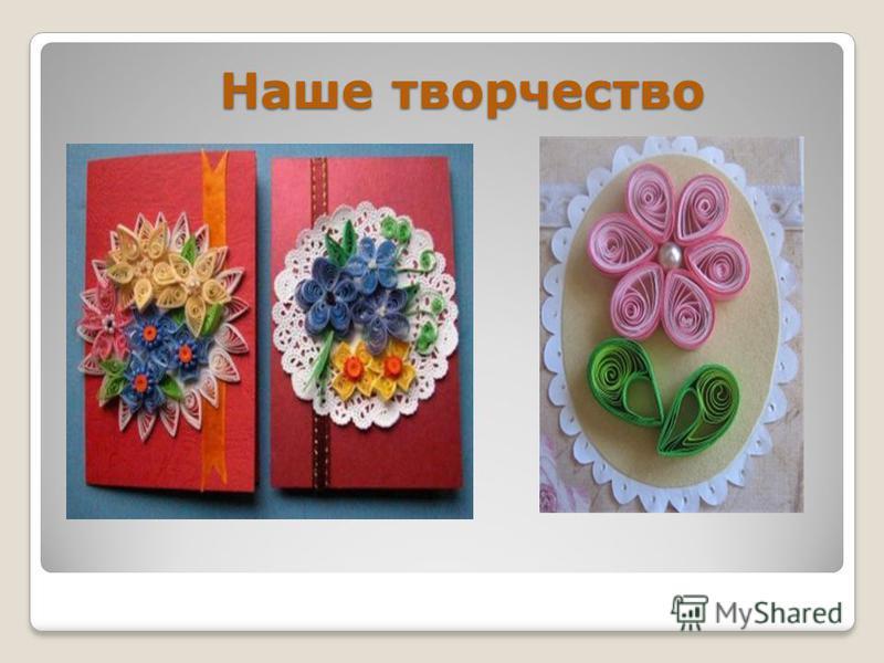 Наше творчество Наше творчество